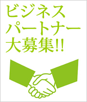 ビジネスパートナー募集中!